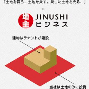 3252 - 日本商業開発(株) 日本商業開発の商売の基本 「JINUSHIビジネス」 に当たると思います。  ●https://ww