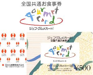 3252 - 日本商業開発(株) 【 株主優待 到着 】 (300株 年2回) 3,000円分ジェフグルメカード -。