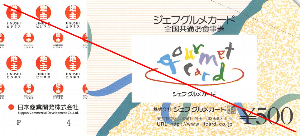 3252 - 日本商業開発(株) 【 株主優待 到着 】 (年2回 100株) 3,000円分ジェフグルメカード -。