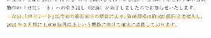 3252 - 日本商業開発(株) 株価も成長させてくれよ〜