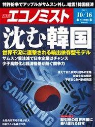 南コリア経済   [ワシントン 22日 ロイター] - 国際通貨基金(IMF)は22日、韓国経済は依然として下方リ
