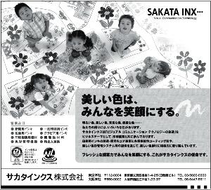 4633 - サカタインクス(株) 産経新聞7/23、7/27の朝刊に、広告載ってた -。