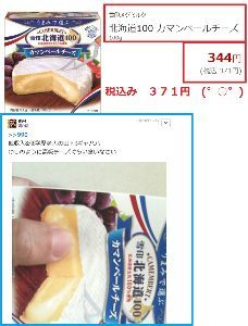 000001.SS - 上海総合 この最下層貧乏人は、安いチーズをドヤ顔で晒して居ましたよ (゜○゜)