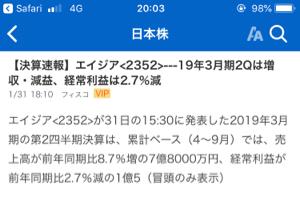 2352 - (株)エイジア 素晴らしい!