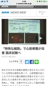 4570 - (株)免疫生物研究所 NHKもですか