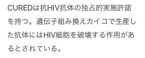 4570 - (株)免疫生物研究所 これ、やばない?導出したら、一気に大幅黒転くるん?  抗HIV薬ね市場規模は3兆以上あるん?  年末