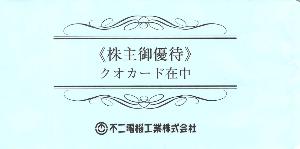 6654 - 不二電機工業(株) 【 株主優待到着 】 (年2回) 100株 継続保有3年未満:500円分クオカード SMILE -。