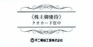 6654 - 不二電機工業(株) 【 優待到着 】 500円クオカード(SMILE) 。  ※2015年11月20日(日経平均19,8