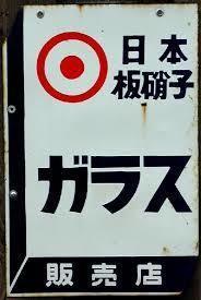 5202 - 日本板硝子(株) 日本板硝子 一株益62円 賞賛の殸  決算期間 201604 - 201703 売上高 580,79