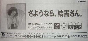 5202 - 日本板硝子(株) CMに身内を起用(笑)