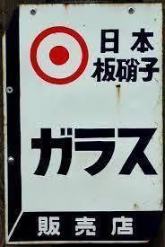 5202 - 日本板硝子(株) 谷が深かった分 山は高い