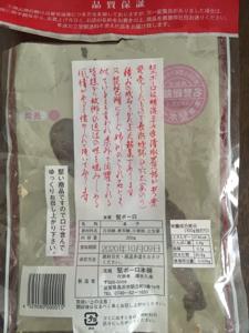 5202 - 日本板硝子(株) ふるさとってあったかいなぁ。