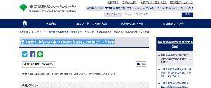 凡人の妄想トレーディング 東京都は、新型コロナ特措法に基づき、休業要請に応じない都内のパチンコ店15店舗の店名を公表しました。