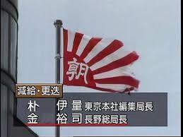 湯川遥菜と後藤健二氏の自己責任は重大 基督教・後藤氏擁護は、西早稲田の韓国系基督教徒です。 これが、偽慰安婦を支持、9条教支持、反原発支持