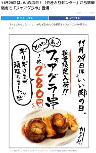 7616 - (株)コロワイド 【 昨年 】 の11月29日(いい肉の日) は、 「フォアグラ串」が復活したけど、 今年はそういうお