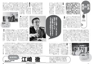 8230 - (株)はせがわ 週刊現代12/30号 社長の風景は、江崎徹社長です -。