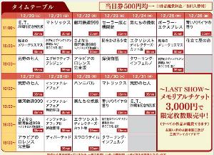 9631 - (株)東急レクリエーション 【 新宿ミラノ座 】 閉館(2014/12/31) から、もうすぐ3年になります。 ここの株主になっ