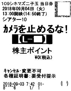 9631 - (株)東急レクリエーション ニコタマの109で 「カメラを止めるな! 」 観てきました。 東京では、テアトル系で上映しないので、