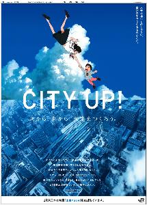 9631 - (株)東急レクリエーション 今朝の朝刊で「JR東日本」の、テコ入れ一面新聞広告 出てました。 ※東急電鉄じゃないけど -。