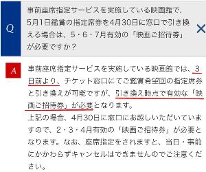 9631 - (株)東急レクリエーション >やはり「鑑賞日が基準」なんですね。  東京テアトルの場合は、「事前座席指定した日が基準」になってい