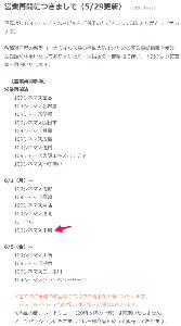 9631 - (株)東急レクリエーション 109シネマズ木場 が、【 6/1(月)~ 営業再開 】 嬉しい !! -。