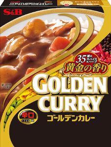 2805 - ヱスビー食品(株) ゴールデンカレー レトルト           辛さもコクも今ひとつかな。 ルーを買って自分で作った
