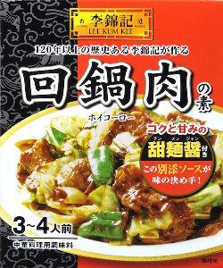2805 - ヱスビー食品(株) 李錦記 回鍋肉の素             これは美味しい! 5社の回鍋肉の素を食べ比べしてダントツ