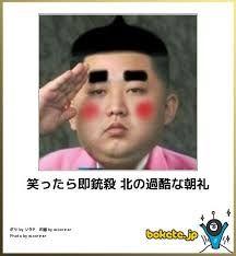 スカイツリー建設費約650億円、新国立競技場は2,550億円、おかしい! 北朝鮮指導部には親日関係者が多数在籍            親日派の清算は恣意(しい)的だった。