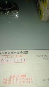 8729 - ソニーフィナンシャルホールディングス(株) 配当来ました。 ガチホ口座。。