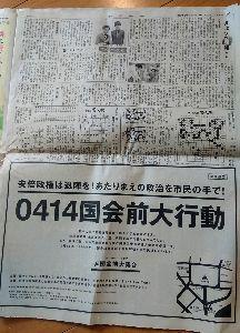 朝日新聞とNHK問題 『よくあるな 誰が出したか この資金』      [安倍政権は退陣を!あたりまえの政治を市民の手で!