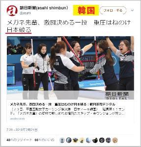 朝日新聞とNHK問題 『埒もない 正体見たり 朝日かな』     まあ、朝鮮日報ですから当たり前か。   HTTPS://