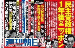 朝日新聞とNHK問題 『嘘並べ 恨み節だよ 朝日かな』    いつものことだが自民が勝つと、こういう数字のマジックで恨み辛