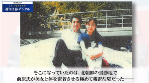 朝日新聞とNHK問題 『かってない スキャンダルか 前原氏』    文春砲ではハニートラップ疑惑として報じられるだろう。
