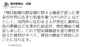朝日新聞とNHK問題 「世論無視 クソ朝日の プロパガンダ」   いやはや、クソの上にクソをつける朝日かな。 どれだけ国民