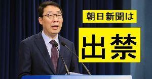 朝日新聞とNHK問題  『目を覆う 朝日のフエィク 毎日で』   朝日新聞が韓国で三回連続のデマニュースで出入り禁止?