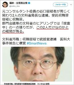 朝日新聞とNHK問題 「叩きたい つもりがブーメラン レンホーよ」   ↓ ホント。レンホーは馬鹿か!いつものブ