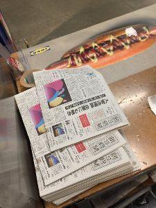 朝日新聞とNHK問題  朝日新聞の新聞紙は緩衝材として最適!   押し紙(販売店へ強要押し付けた配達されない新聞)の結果だ