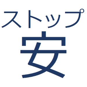 9425 - 日本テレホン(株) 今日も増担、ナイアガラからの〜S安wwwwwwwwwwwwww