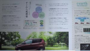 7211 - 三菱自動車(株) 消費者庁が「優良誤認表示」として「景品表示法違反」にしたことは、公的機関が重要項目と認めたに 等しい
