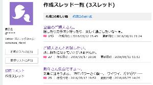 室蘭のご婦人さん。 表示名:d***** Yahoo! ID/ニックネーム:wawawa_dorai