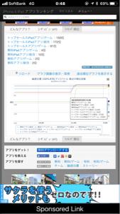 3624 - アクセルマーク(株) ランキング更新
