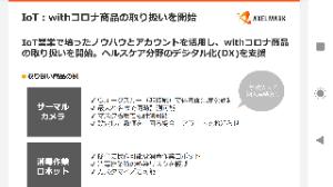 3624 - アクセルマーク(株) IOT WithコロナDX←これ何気に激熱じゃね? (サーマルカメラに消毒ロボット) 中国