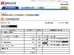 バトルスレpart1 NTT代理店を語る業者から電話が来る。 これより安くならないだろ。