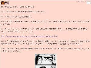 2928 - RIZAPグループ(株) 雷同会スレ立ててRDGブログに触れて買い煽っとったこいつもだんまりやで。