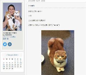 2928 - RIZAPグループ(株) 大杉蓮さんの最後のブログ  トラ便り…  心よりお悔やみ申し上げます