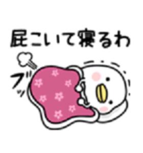 2928 - RIZAPグループ(株) 寝ますだ〜