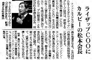 2928 - RIZAPグループ(株) 本日の北海道新聞朝刊にも載ってました。