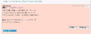 2928 - RIZAPグループ(株) はい、traは大馬鹿野郎でした。