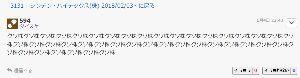 2928 - RIZAPグループ(株) どうせ最後はクソ株呼ばわり。
