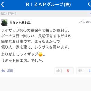 2928 - RIZAPグループ(株) いつの話をしてるんやろ⁉️ 一昨年の10月に最高値3090円を付けた頃の投稿してるんなら分かるがなぁ